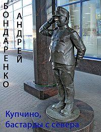Андрей Бондаренко - Купчино, бастарды с севера