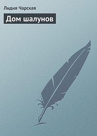 Лидия Чарская -Дом шалунов