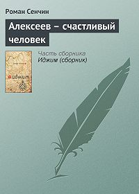 Роман Сенчин -Алексеев – счастливый человек