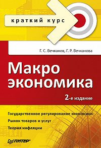Галина Вечканова -Макроэкономика: краткий курс
