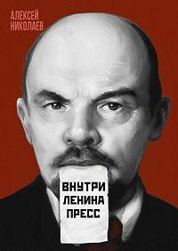 Алексей Николаев -Внутри Ленина пресс