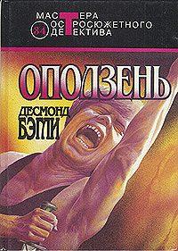 Десмонд Бэгли -Оползень