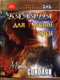 Марина Соколян -Балада для Кривої Варги