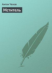 Антон Чехов -Мститель