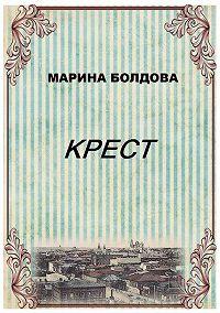 Марина Болдова -Крест