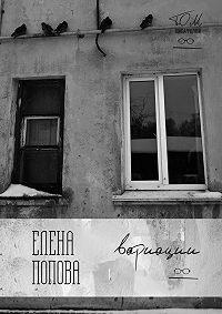 Елена Попова -Вариации