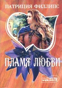Патриция Филлипс - Пламя любви