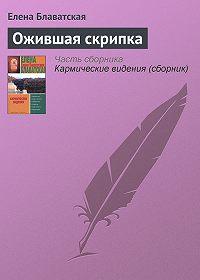 Елена Блаватская -Ожившая скрипка