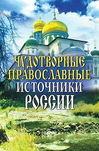 Ирина Анисимова - Чудотворные православные источники России