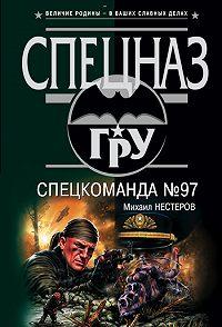 Михаил Нестеров -Спецкоманда №97