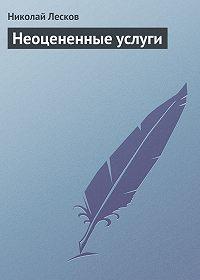 Николай Лесков - Неоцененные услуги