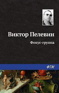 Виктор Пелевин -Фокус-группа