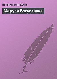 Пантелеймон Куліш -Маруся Богуславка