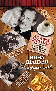 Нина Шацкая -Биография любви. Леонид Филатов