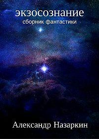 Александр Назаркин -Экзосознание