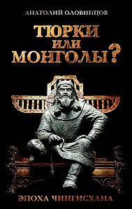 Анатолий Оловинцов -Тюрки или монголы? Эпоха Чингисхана
