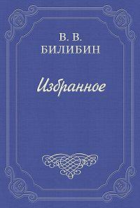 Виктор Викторович Билибин -Грамматика влюбленных