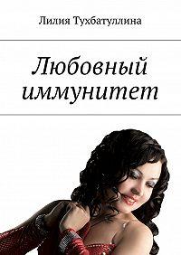 Лилия Тухбатуллина -Любовный иммунитет