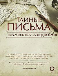 Сборник -Тайные письма великих людей