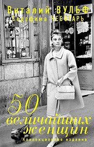 Серафима Чеботарь -50 величайших женщин. Коллекционное издание