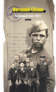 Виталий Сёмин - Нагрудный знак «OST» (сборник)