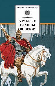Сборник, В. Коровина - Храбрые славны вовеки!