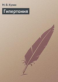 М. В. Кузин -Гипертония