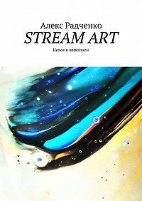 Алекс Радченко -Stream Art. Новое вживописи