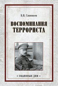 Борис Савинков -Воспоминания террориста