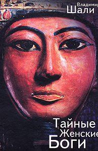 Владимир Шали -Тайные женские боги