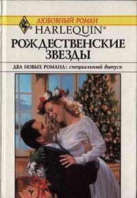 Морин Чайлд -Рождественские звезды