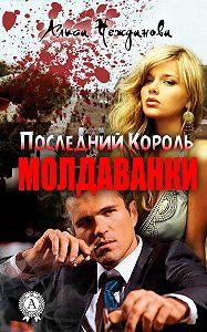 Алиса Нежданова -Последний Король Молдаванки