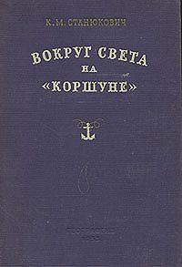 Константин Станюкович -Вокруг света на «Коршуне»