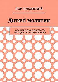 Ігор Голомозий -Дитячі молитви. Для дітей дошкільного та молодшого шкільного віку