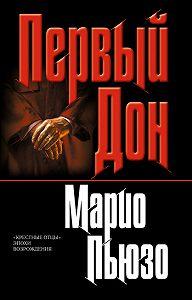 Марио Пьюзо -Первый дон