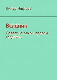 Линар Ильясов -Всадник