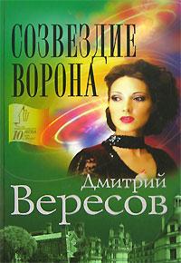 Дмитрий Вересов -Созвездие Ворона