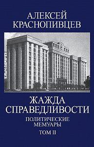 Алексей Краснопивцев -Жажда справедливости. Политические мемуары. Том II
