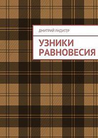 Дмитрий Ридигер -Узники равновесия