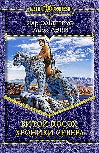 Иар Эльтеррус -Витой Посох. Хроники Севера