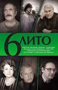 Коллектив Авторов -6 ЛИТО