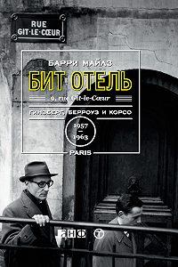 Барри Майлз -Бит Отель: Гинзберг, Берроуз и Корсо в Париже, 1957–1963