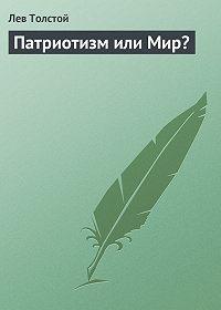 Лев Толстой -Патриотизм или Мир?