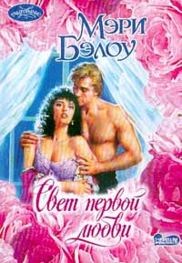 Мэри Бэлоу - Свет первой любви