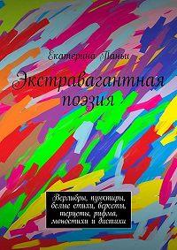 Екатерина Паньи - Экстравагантная поэзия