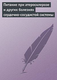 Илья Мельников -Питание при атеросклерозе и других болезнях сердечно-сосудистой системы
