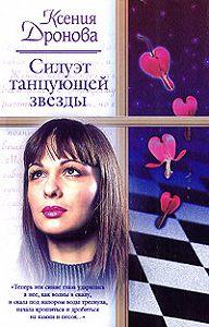 Ксения Дронова -Силуэт танцующей звезды