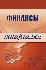 Екатерина Котельникова - Финансы