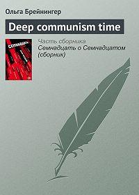 Ольга Брейнингер -Deep communism time