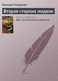 Василий Головачев - Вторая сторона медали